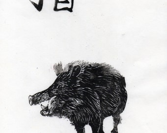 Zhu - The Boar- Linocut, 12th in Chinese Zodiac - Black and White Chinese Year of the Boar Lino Block Print with Chinese Character