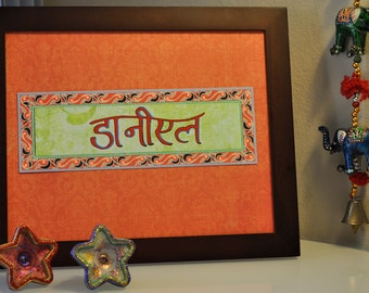Valentine's Day Gift, Anniversary Gift, Baby Shower Gift, Artistic Gift, Customized Indian Style Name Art Print- under 25