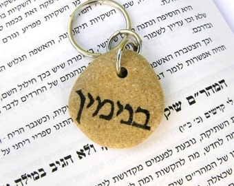 Hebrew name keychain, Personalized name keychain,name keychain,personalized keyring,bar mitzvah, bat mitzvah,keychain name,jewish, Holy land