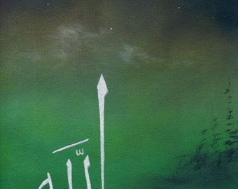 Print of original painting - Allah night stars-  islamic art by Leila Mansoor