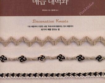 Decorative KNOTS  - Craft Book