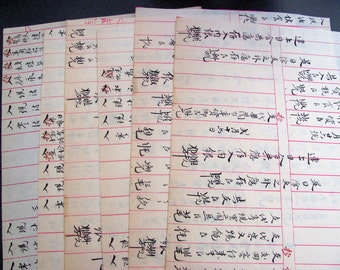 Vintage Asian Chinese calligraphy ledger paper