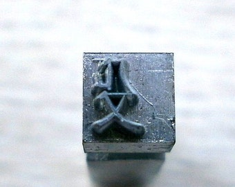 Japanese Typewriter Key - Kanji Stamp - Metal Stamp - Vintage Typewriter Key - Chinese Character Stamp -  (2)
