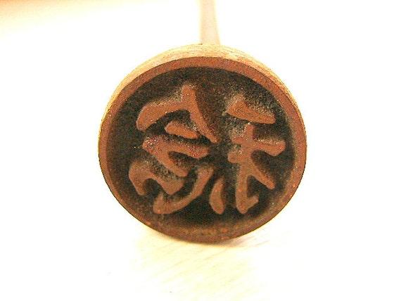 Japanese Yakiin Kanji Branding Iron  Vintage Harvest  And Ripe Grain (S713)