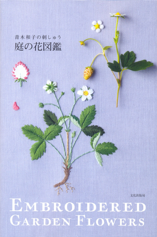 Master collection kazuko aoki embroidered garden flowers