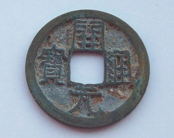 Tang Dynasty Chinese Coin I Ching Ancient
