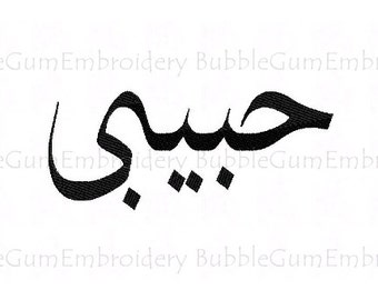 Arabic word Habibi Embroidery Design Instant Download
