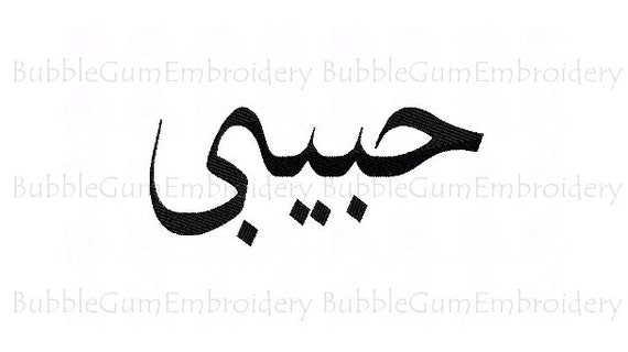 Arabic Word Salam Or Peace Embroidery Design