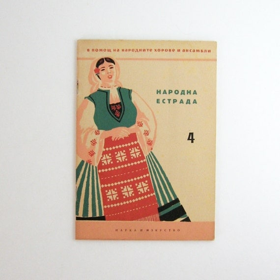 Vintage Macedonian Folk Songs Music Book - 1957 Sheet Music - Cyrillic Typography - Traditional Illustrated Cover Art
