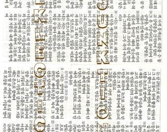 Korean Text - Digital Download - 300dpi - 5/8 - Collage Altered Art Mixed Media