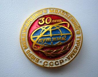 Vintage soviet union USSR pin badge