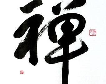Zen, Chan - Original Chinese Calligraphy - For the Goodness of the World - Wall Art - Peaceful Art - Zen Art