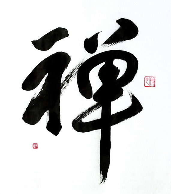 Zen Chan Original Chinese Calligraphy For The Goodness Of