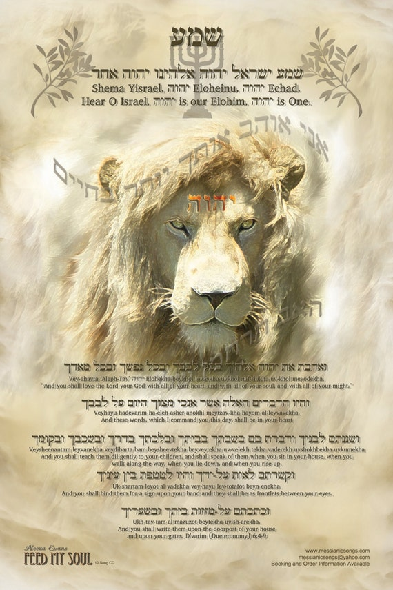 Httpwww Overlordsofchaos Comhtmlorigin Of The Word Jew Html: 11X17 MESSIANIC Shema VeAhavta Poster Hear O Israel-YHWH And