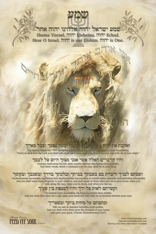 The Shema - Hear, O Israel! - hebrew4christians.com