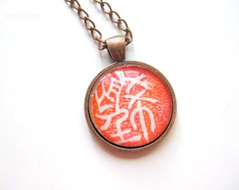 Hope. Large round copper necklace