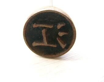 Vintage Japanese Yakiin Branding Iron Large River  Abbreviation For  Yangtze River In China S380