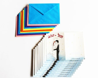 Set of 10 Mazal Tov for Jewish wedding Hebrew note cards with a colorful envelopes of Jewish couple illustration card for wedding present