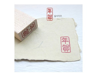 Happy New Year mini Rubber Stamp - Chinese Character Oriental Stamp **