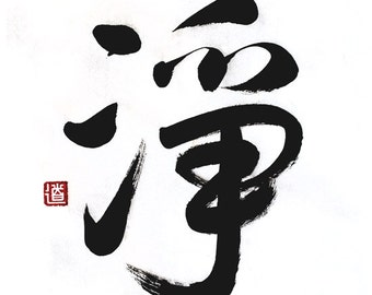 Purification, Purity - Giclee Print Chinese Calligraphy - Peace - Wall Art - Peaceful Art - Zen - Brush - Ink - B&W - Japanese Calligraphy