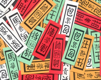 20 Chinese Fortune Cards - Perfect for Collage, Mixed Media, Artist Trading Cards, Gift Cards, Etc.