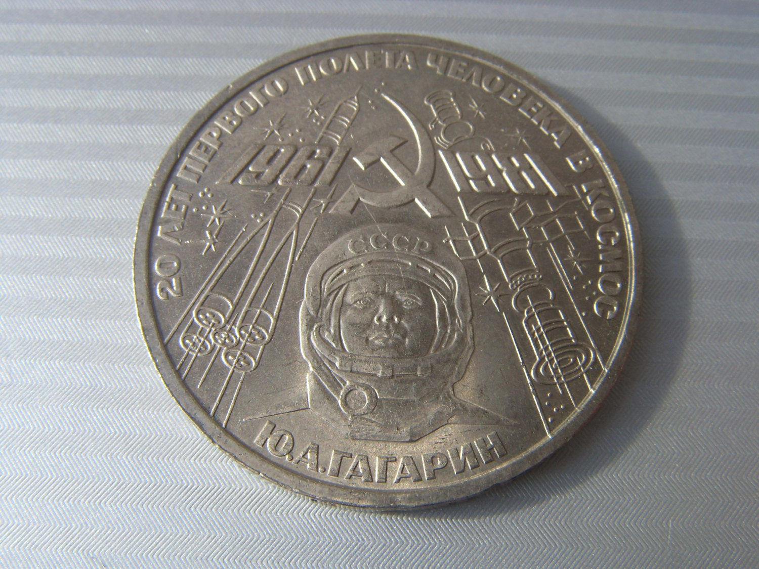 Gagarin coin Vintage Soviet 1 Ruble Coin of 1981 by Astra9
