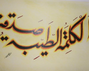 "Arabic Calligraphy ""A good word is a charity"" - Art by Medo - 11"" x 14"""