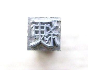 Vintage Japanese Typewriter Key Metal Stamp Well Rope