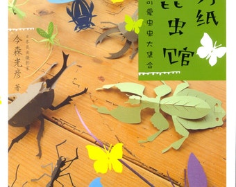 Cut out the Incredible Insect - Japanese craft book (in simplified Chinese)