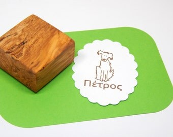 Charity Custom My Best Bud Olive Wood Stamp