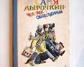 Soviet Children's Book - Sanya Dyrochkin – Public Person by Semyon Laskin - Children Childrens Kids - 1988 - from Russia Soviet Union USSR