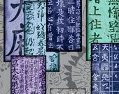 Printable Digital Sheet - Digital Art - Instant Download - 1X2 Inch - Glass Tiles - Pendants - Printables - Digital Art - Asian Art - CS34