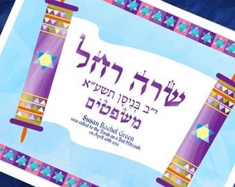 Bat Mitzvah Customized gift - Torah no.1