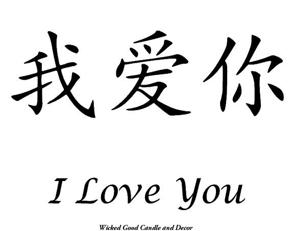 i love you in japanese letters items similar to vinyl sign symbol i you 22516 | il 570xN.485498659 9qk5