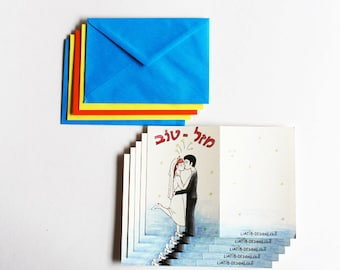 Set of 5 Hebrew note cards with colorful envelopes Mazal Tov for Jewish wedding card in Hebrew of groom and bride couple illustrated card