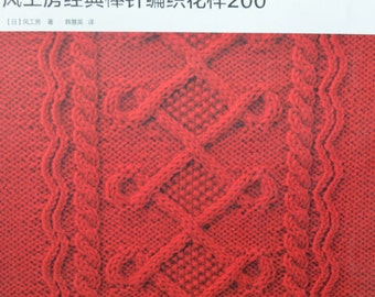 Kazekobo's Favorite Knit Patterns 200 - Japanese Craft Book (In Chinese)
