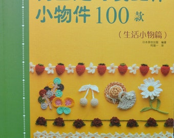 Crochet motif edging braid 100 Japanese Craft Book (In Chinese)