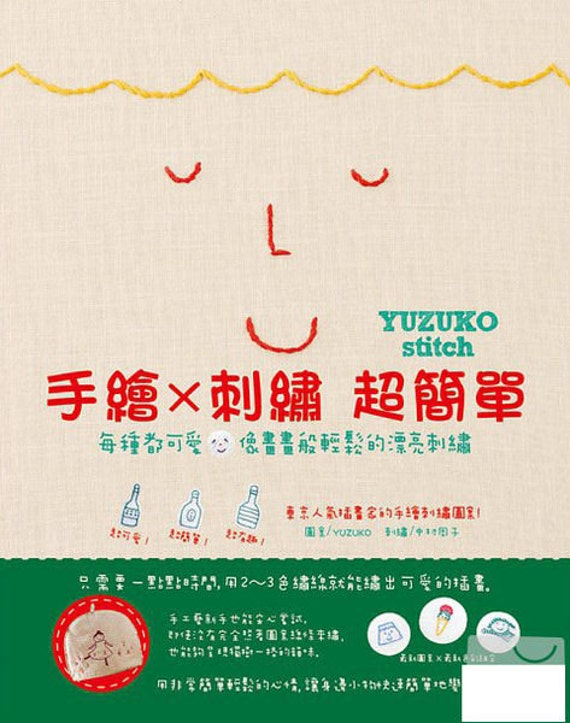 Beautiful and Simple illustrative Embroidery Stitches by YUZUKO Japanese Craft Book (In Chinese)