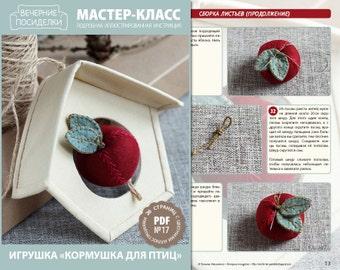 "PDF Sewing Tutorial ""Christmas ornament Birds feeder"" (in Russian)"