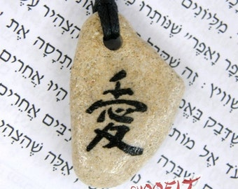 Chinese necklace, Chinese pendant, Chinese word on a stone, Chinese art, Chinese calligraphy, Chinese calligraphy on stone, Chinese gift