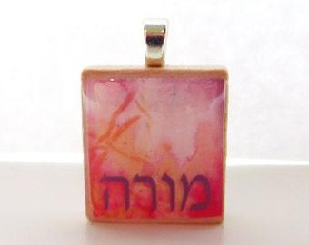 Moreh or morah - teacher - Hebrew Scrabble tile pendant with pink and purple design