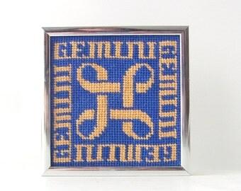 vintage zodiac gemini cross stitch wall hanging picture framed blue peach bright crossstitch art astrology astrological sign retro modern