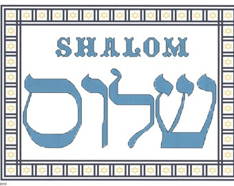 Shalom Cross Stitch Pattern Hebrew