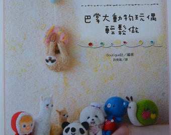 Handmade Wool felt Cute Doll and Animal --- Japanese Craft Book (In Chinese)