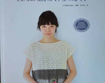 DISCOUNTED BOOK- Easy Crochet Light Tops- Japanese Craft Book (In Chinese)