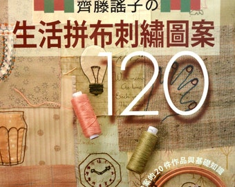 120 Embroidery Designs for Patchwork by Yoko Saito - Japanese Craft Pattern Book (In Chinese)