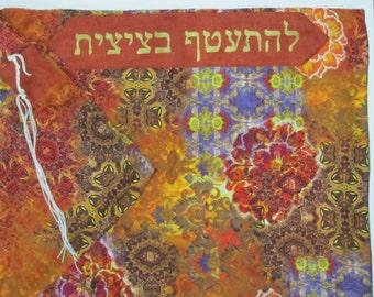 Elegant Tallit (Prayer Shawl)