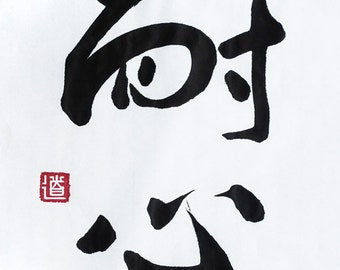 Patience - Original Chinese Calligraphy - For the Goodness of the World - Wall Art - Zen Art