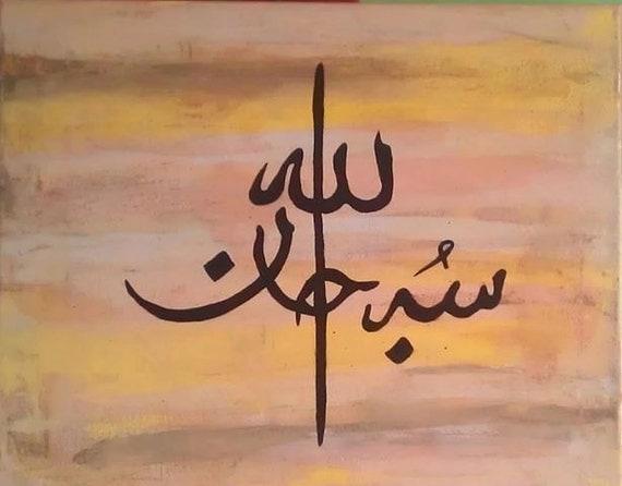 Islamic Muslim Arabic Calligraphy SubhanAllah by ArjAbbasArts