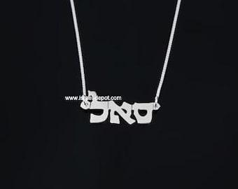 Wealth Success Luck Kabbalah Silver Necklace God Name